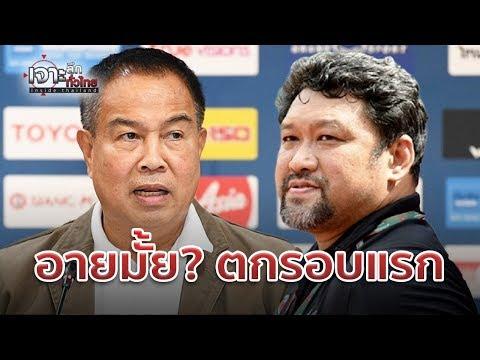 อายไหม? บอลไทยตกรอบแรกเอเชียนเกมส์ | 21 ส.ค. 61 | เจาะลึกทั่วไทย