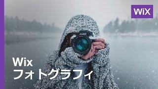 Wix Dream Photoキャンペーン、豪華です!!