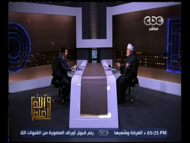 والله أعلم | فضيلة د.علي جمعة يرد على فتاوى تحريم الاحتفال والتهنئة  بالعام الميلادي | حلقة كاملة