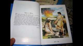 Russian Children's Bible / Bibliya Dlya Djeti