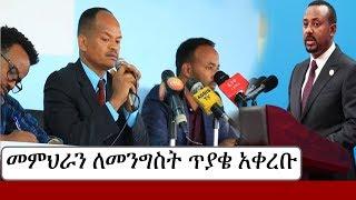 Ethiopia: ሰበር መረጃ -  መምህራን ለመንግስት ጥያቄ አቀረቡ | Abiy Ahmed