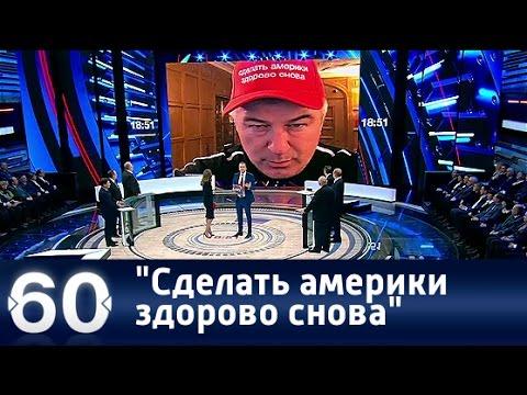 60 минут. «Сделать америки здорово снова»: Россия выбрала Трампа. Ток-шоу от 09.01.17