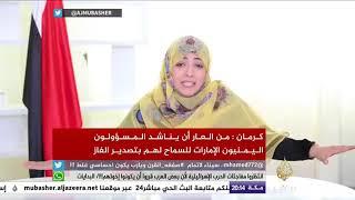 كلمة الناشطة الحائزة على جائزة نوبل للسلام توكل كرمان بمناسبة الذكرى السابعة لثورة 11 فبراير