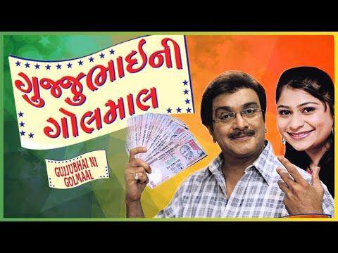Video Gujjubhai Ni Golmaal (with Eng subtitles) - Superhit Gujarati Comedy Natak Full - Siddharth Randeria download in MP3, 3GP, MP4, WEBM, AVI, FLV January 2017
