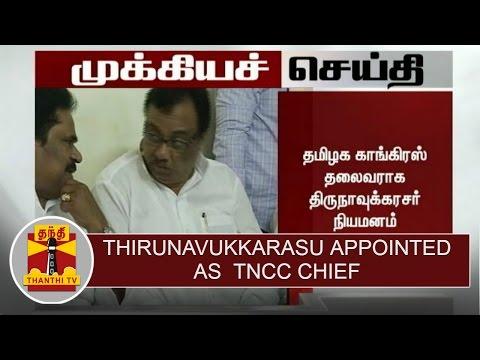 Breaking-News-Thirunavukkarasu-appointed-as-TNCC-Chief-Thanthi-TV