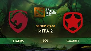 Tigers vs Gambit (карта 2), The Kuala Lumpur Major | Групповой этап