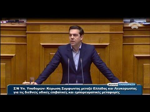 Ομιλία Πρωθυπουργού στη συζήτηση στην Ολομέλεια της Βουλής για τις τηλεοπτικές άδειες
