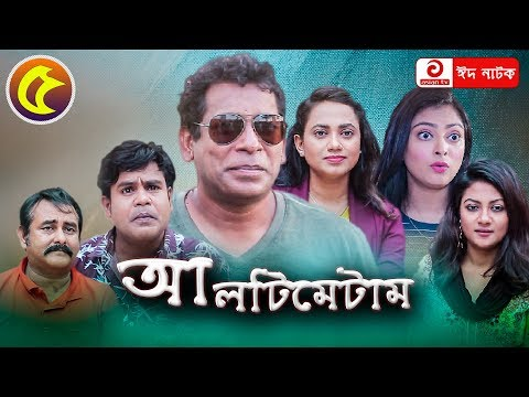 Ultimatum EP 05 | আল্টিমেটাম | Mosharraf Karim Eid Natok 2019 | ft- Nabila Islam,Jui Korim