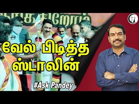 வேல் பிடித்த ஸ்டாலின் | Ask Pandey | 23-01-2021