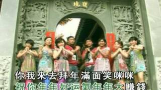 Chinese New Year Song 2009 - With Malaysia