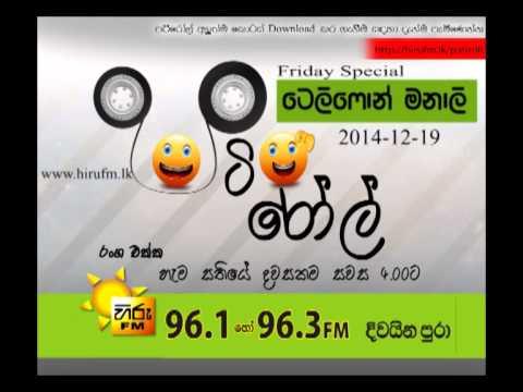 Hiru FM Patiroll  2014 12 19  Friday Special  Teliphone Manali (ටෙලිෆෝන් මනාලි )