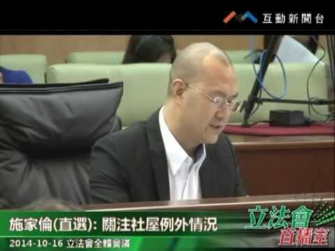 施家倫 立法會全體會議  20141016