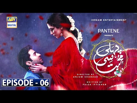 Pehli Si Muhabbat Episode 6- Presented by Pantene [Subtitle Eng] - 27th Feb 2021 - ARY Digital Drama