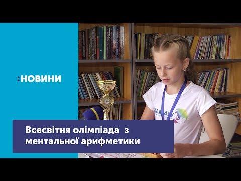 10-летняя жительница Житомира стала серебряным призером Всемирной олимпиады по ментальной арифметики