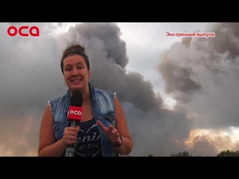 Взрывы в Ачинске. Новости экстренный выпуск.