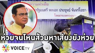 Overview-รัฐบาลเละ ตู่เสื่อมจนโหนส้วมหาเสียง ก้าวไกลกระแสทะยาน งูเห่าเพื่อไทยดับ อนุทินไม่ตอบอนาคต