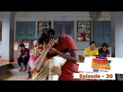 Udan Panam 3.0 | Episode - 30 | Jayasurya's glittering victory !! | Mazhavil Manorama