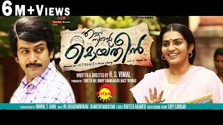 Ennu Ninte Moideen HD Song - Kannondu Chollanu