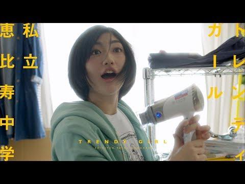 私立恵比寿中学 「トレンディガール」MV