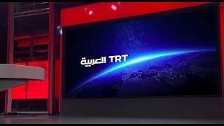 قناة TRT العربية - بث مباشر
