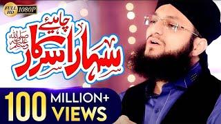 Video Hafiz Tahir Qadri New Naat 2017 - Sahara Chahiye Sarkar Full HD MP3, 3GP, MP4, WEBM, AVI, FLV Juni 2018