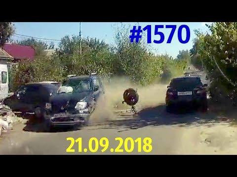 Новая подборка ДТП и аварий за 21.09.2018.