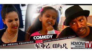 Video HDMONA - ፍቅሪ ወላዲ ብ ወጊሑ ፍሰሃጽዮን Fkri Weladi by Wegihu Fshatsion - New Eritrean Comedy 2018 MP3, 3GP, MP4, WEBM, AVI, FLV Juni 2018