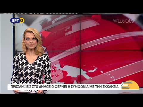 Τίτλοι Ειδήσεων ΕΡΤ3 10.00 | 08/11/2018 | ΕΡΤ