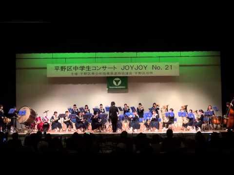 JOYJOYコンサート2015瓜破西中学校♪式典のための行進曲「栄光をたたえて」