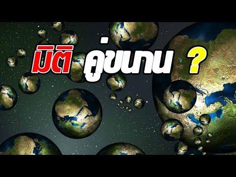 ทฤษฎีจักรวาล/มิติ คู่ขนาน [เฉาก๊วย ทีวี]