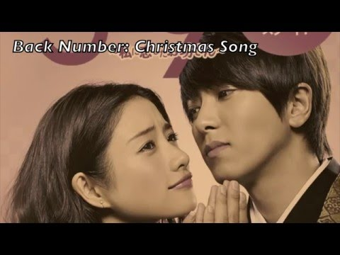 Back Number (+) Christmas Song | 노래 가사