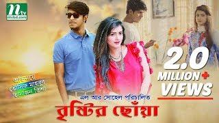 New Bangla Natok: Brishtir Chowa   Tousif Mahbub, Tanjin Tisha   Directed By L R  Sohel