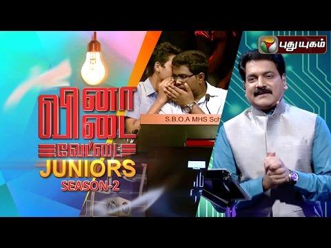 Vina Vidai Vettai Juniors (Season2) | 15/11/2015 | Puthuyugam TV
