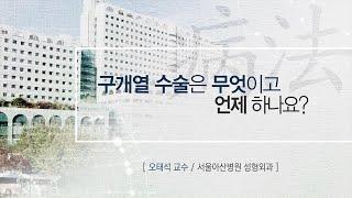 구개열 수술은 무엇이고 언제 하나요? 미리보기