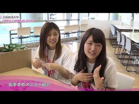 大阪経済大学 オープンキャンパス2016 キャンパスツアー