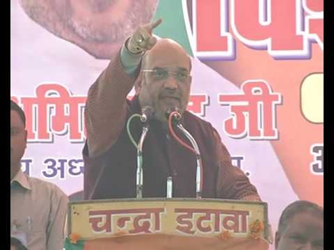 Shri Amit Shah speech at public meeting in Etawah, Uttar Pradesh : 10.02.2017