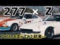 【海外の反応】衝撃!日産240Zとポルシェ911でアメリカを走ってみた結果・・・