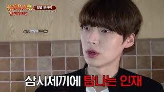 Video New Journey to the West 2 제43화. 집밥 안선생의 아침요리! (44화에 계속) 160419 EP.2 MP3, 3GP, MP4, WEBM, AVI, FLV Juni 2018