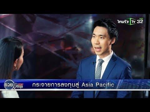 รวยหุ้นรวยลงทุน | กระจายการลงทุนสู่ Asia Pacific | 05 ธ.ค. 60