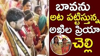 Video Bhuma Akhila Priya Sister Fun Akhila Priya Marriage With Bhargav Ram   TFCCLIVE MP3, 3GP, MP4, WEBM, AVI, FLV Maret 2019