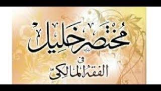 Download Video 201/ شرح مختصر في فقه إمامنا مالك (درس201) لفضيلة الشيخ سيدي إلياس آيت سي العربي/02 06 2019 MP3 3GP MP4