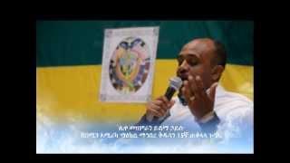 Mahibere Kidusan 15th Gubae/Yelma Hailu