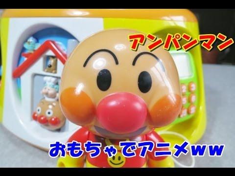 anpanman toys cartoon アンパンマン おもちゃでアニメww よくばりBOX DX