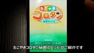 たこやきコロタン ~秘密のレシピ~ YouTubeビデオ
