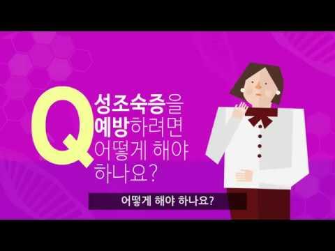 국민건강보험 일산병원 소아청소년과, 성조숙증이란?