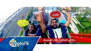 Video ملاهي الشلال قطار الموت | Al-Shallal Theme Park - Death Roller - Coaster MP3, 3GP, MP4, WEBM, AVI, FLV Juli 2018