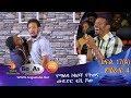 Ethiopia Yemaleda Kokeboch Acting TV Show Season 4 Ep 17A
