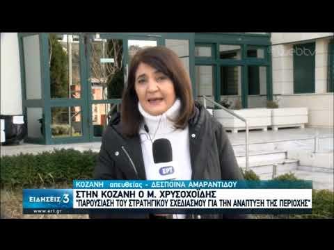 Στην Κοζάνη ο Μ.Χρυσοχοΐδης | 25/01/2020 | ΕΡΤ