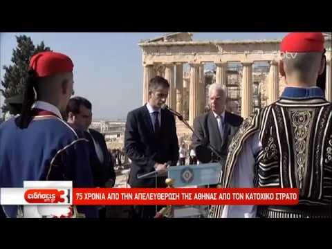 Επετειακή έπαρση της ελληνικής σημαίας στην Ακρόπολη | 12/10/2019 | ΕΡΤ