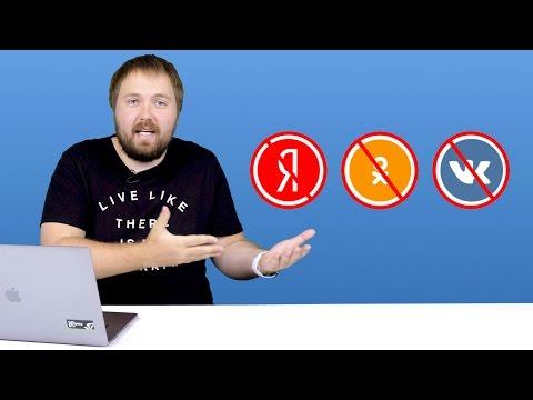 Украина блокирует Вконтакте, Яндекc и Одноклассники? (видео)